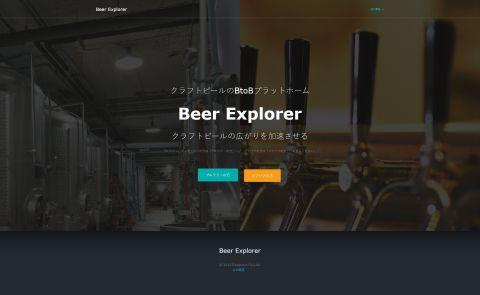 promo.beer-explorer.jp